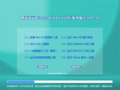 番茄花园Ghost Win10 X64位 超纯纯净版v2017年12月(完美激活)