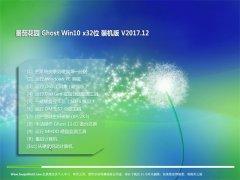番茄花园Ghost Win10 (X32) 通用装机版V201712(激活版)