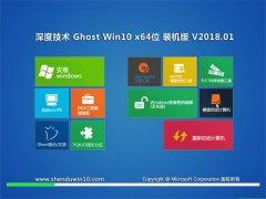 深度技术Ghost Win10 (X64) 安全装机版v201801(自动激活)