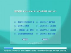 番茄花园Ghost Win10 X32 抢先纯净版V2018年01月(永久激活)