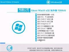电脑公司Ghost Win10 x32位 王牌纯净版V2018.01月(绝对激活)