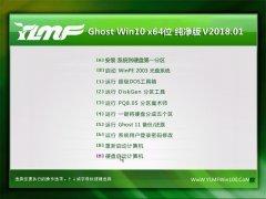 雨林木风Ghost Win10 64位 内部纯净版v2018.01月(永久激活)