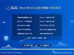深度技术Ghost Win10 x32 稳定纯净版v2018.01(免激活)