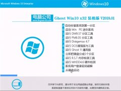 电脑公司Ghost Win10 x32位 抢先装机版v2018.01(激活版)