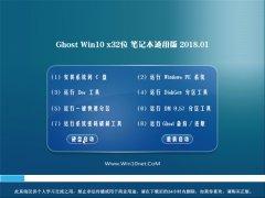 中关村Ghost Win10 X32位 笔记本通用版2018V01(免激活)
