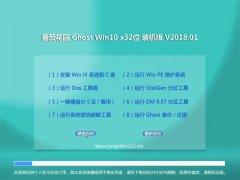 番茄花园Ghost Win10 X32位 通用装机版2018.01(自动激活)