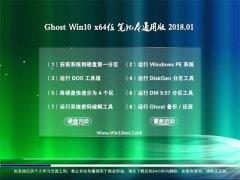 中关村Ghost Win10 X64位 笔记本通用版2018V01(激活版)