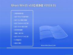 中关村Ghost Win10 (32位) 增强纯净版2018.01月(完美激活)