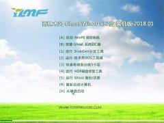 雨林木风Ghost Win10 X32位 安全稳定版v2018.01(免激活)
