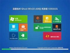 深度技术Ghost Win10 x64位 最新纯净版v2018.01(无需激活)