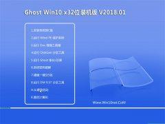 中关村Ghost Win10 x32位 经典极速版2018v01(免激活)