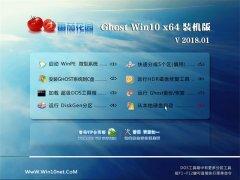 番茄花园Ghost Win10 X64 旗舰稳定版2018v01(无需激活)