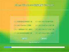 大白菜Ghost Win10 x64位 增强装机版2018V02(绝对激活)