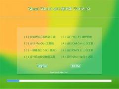大白菜Ghost Win10 x64位 免费纯净版v2018.02月(自动激活)