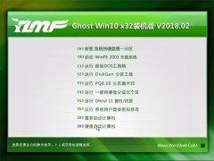 雨林木风Ghost Win10 X32 经典装机版v2018.02(完美激活)