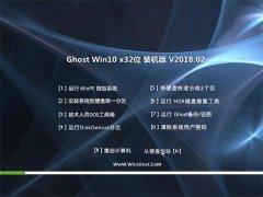 大白菜Ghost Win10 32位 专业装机版V201802(免激活)