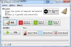 KCleaner(系统垃圾清理软件)