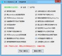 win10系统优化工具v2.0绿色免费版