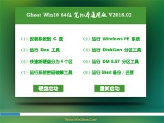 大白菜Ghost Win10 (64位) 笔记本通用版v2018.02(免激活)