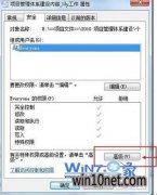 萝卜家园win10下提示没权限删除文件怎么办