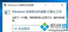 """Win10风林火山系统下载提示""""Windows任务的主机进程已停止工作"""""""