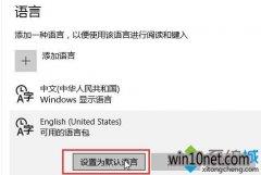 Windows10云骑士系统下载中增加简体中文美式键盘的详细步骤