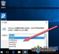 windows10下的运行记录如何清空?windows10下删除运行记录的