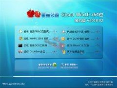 番茄花园Ghost Win10 X64位 正式装机版 v2018.02(完美激活)