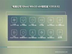 电脑公司Ghost Win10 x64 旗舰装机版 v2018.02(激活版)