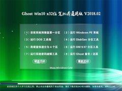 大白菜Ghost Win10 (X86) 笔记本通用版 v2018.02(完美激活)