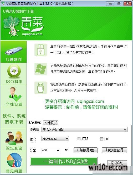 u青菜u盘启动盘制作工具下载V13.2特别版