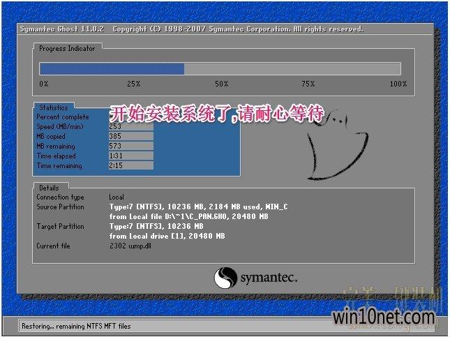 完美一键重装系统工具免费版2.9.3