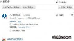人人网改造器 v3.4.6.533官方版