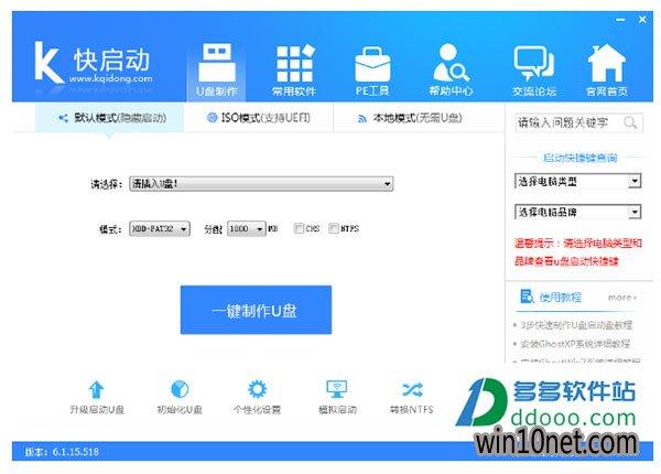 u盘启动盘制作工具快启动V1.3.4维护版