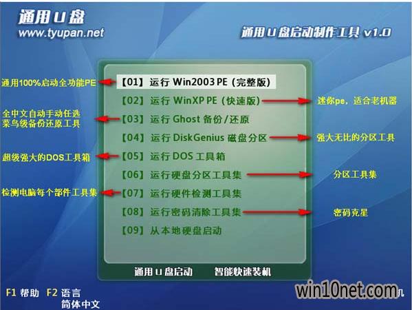 通用u盘启动盘制作软件下载V5.8.8通用版
