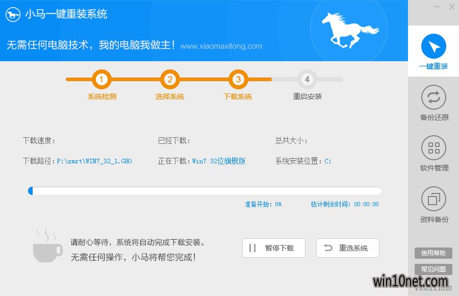 小马一键重装系统工具在线版4.6.5