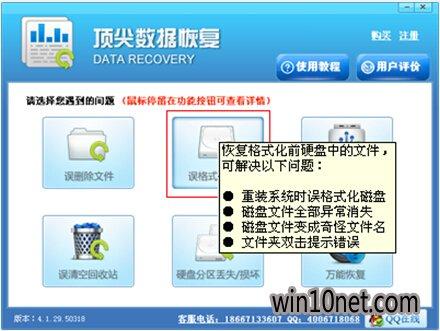 雨林木风重装系统后怎么恢复格式化文件