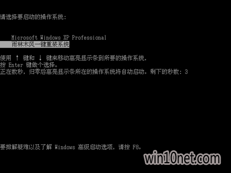 雨林木风一键重装系统通用版3.2.3