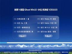新萝卜家园Ghost Win10 64位 精选纯净版V201803(免激活)