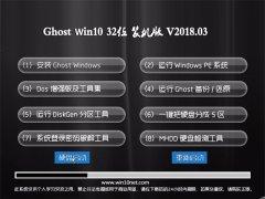 老毛桃Ghost Win10 x32位 官方优化版v2018.03月(绝对激活)