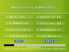 电脑公司Ghost Win10 32位 装机优化版2018V03(自动激活)