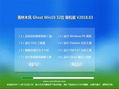 雨林木风Ghost Win10 x32 稳定安全版v2018年03月(激活版)