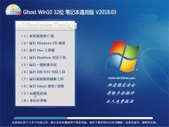 老毛桃Ghost Win10 X32 笔记本通用版V201803(激活版)