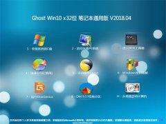 999宝藏网Ghost Win10 x32位 笔记本通用版v2018.04(永久激活)