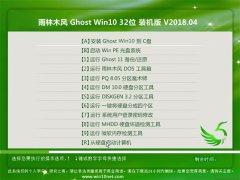 雨林木风Ghost Win10 x32 万能装机版2018年04月(绝对激活)
