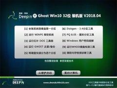 深度技术Ghost Win10 X32位 优化精简版V2018.04月(免激活)