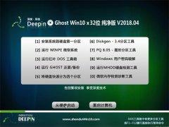 深度技术Ghost Win10 (32位) 办公纯净版2018V04(免激活)