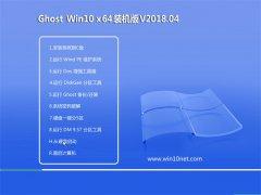 技术员联盟Ghost Win10 64位 经典优化版V201804(无需激活)