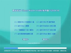 番茄花园Ghost Win10 64位 快速纯净版2018v04(免激活)