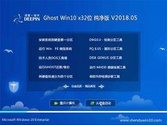 深度技术Ghost Win10 32位 特别纯净版v2018.05月(自动激活)